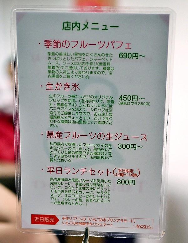 61 水果洋果子草莓樹菜單