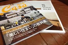 美しい住まいの教科書と無印良品のカタログから、ムスメのデスクセットを考察