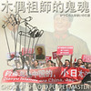 Ghost  of the Old Puppet Master Mao: march the streets for three uninhabited islands (1)