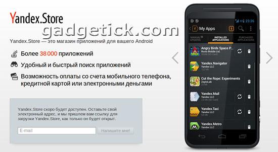 Yandex.Store младший брат iTunes и Google Play?