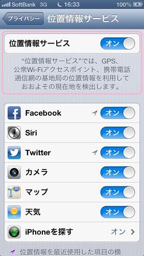 iPhone5 位置情報 サービス