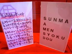 SANMA-MEN SYOKUDO