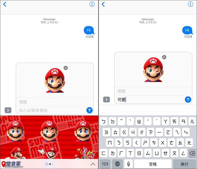 iMessage ios10_06