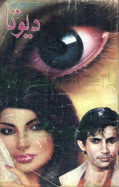 Devta Part 6  is a very well written complex script novel which depicts normal emotions and behaviour of human like love hate greed power and fear, writen by Mohiuddin Nawab , Mohiuddin Nawab is a very famous and popular specialy among female readers