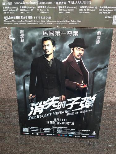 中華街で見かけたポスター「消失的子弾」