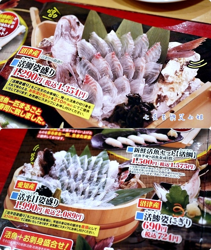 74 兩種生魚料理