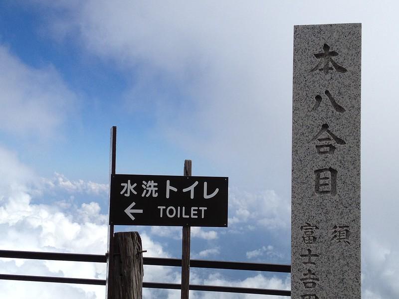 富士山 元八合目