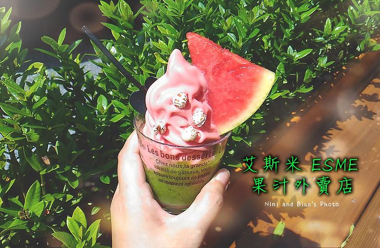 西瓜冰艾斯米 ESME 果汁外賣店希堤微旅 Hotel Mapp住宿05