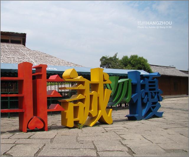 中國行2012_D714