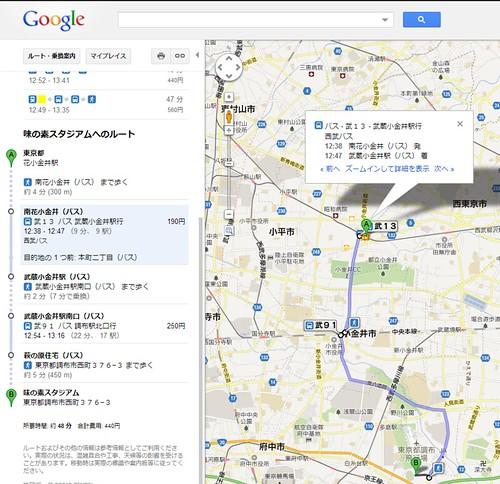 バスルートの検索もできるようになった、Google Maps