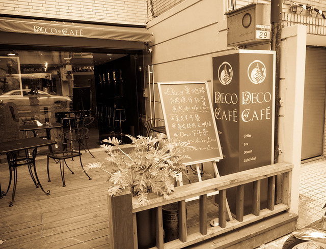 [台北 士林]–天悠閒好時光—Deco Cafe(天母)