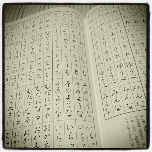 Photo:いい歳してきちんとした字が書けないのでテキスト買ってペン字始めたよ。5日目。ニホンゴムツカシイネ...    ༾(-᷄ ㅁ -᷅) By:naota