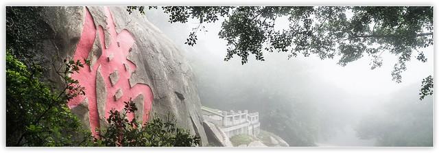 霧裡看太武山