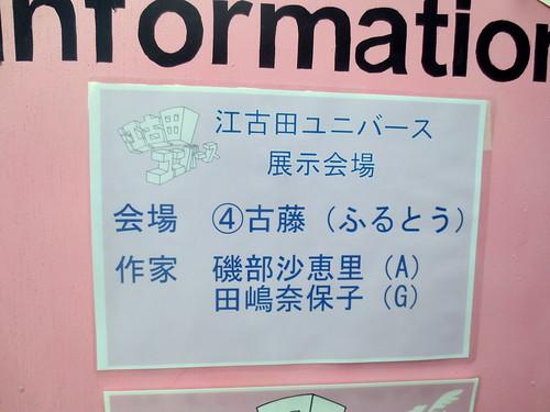 展示@ギャラリー古藤(江古田)