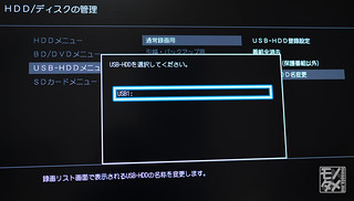 USB-HDD名変更2