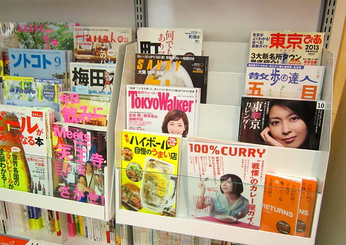 "Tokyo Japan inside ""real"" Tower Records store - ""100% Curry"" and other colorful magazines for sale"