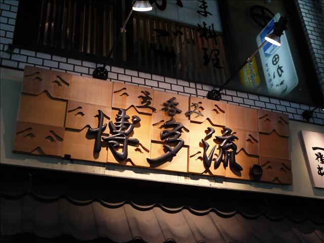 立呑み 博多流。 新橋店でお手頃な九州料理と焼酎