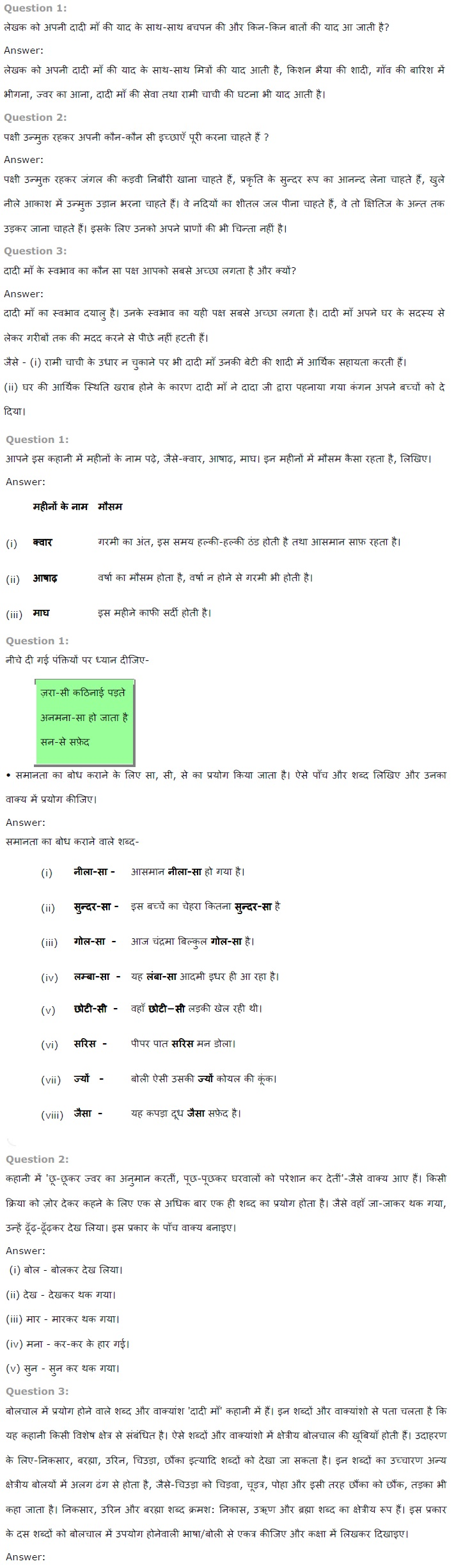 NCERT Solutions for Class 7th Hindi Chapter 2 दादी माँ