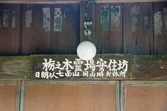 栃之木霊場安住坊