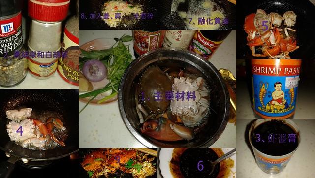1-pepper crab
