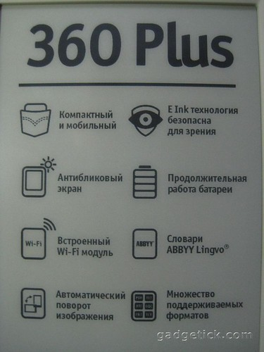 Браузер PocketBook 360 Plus New