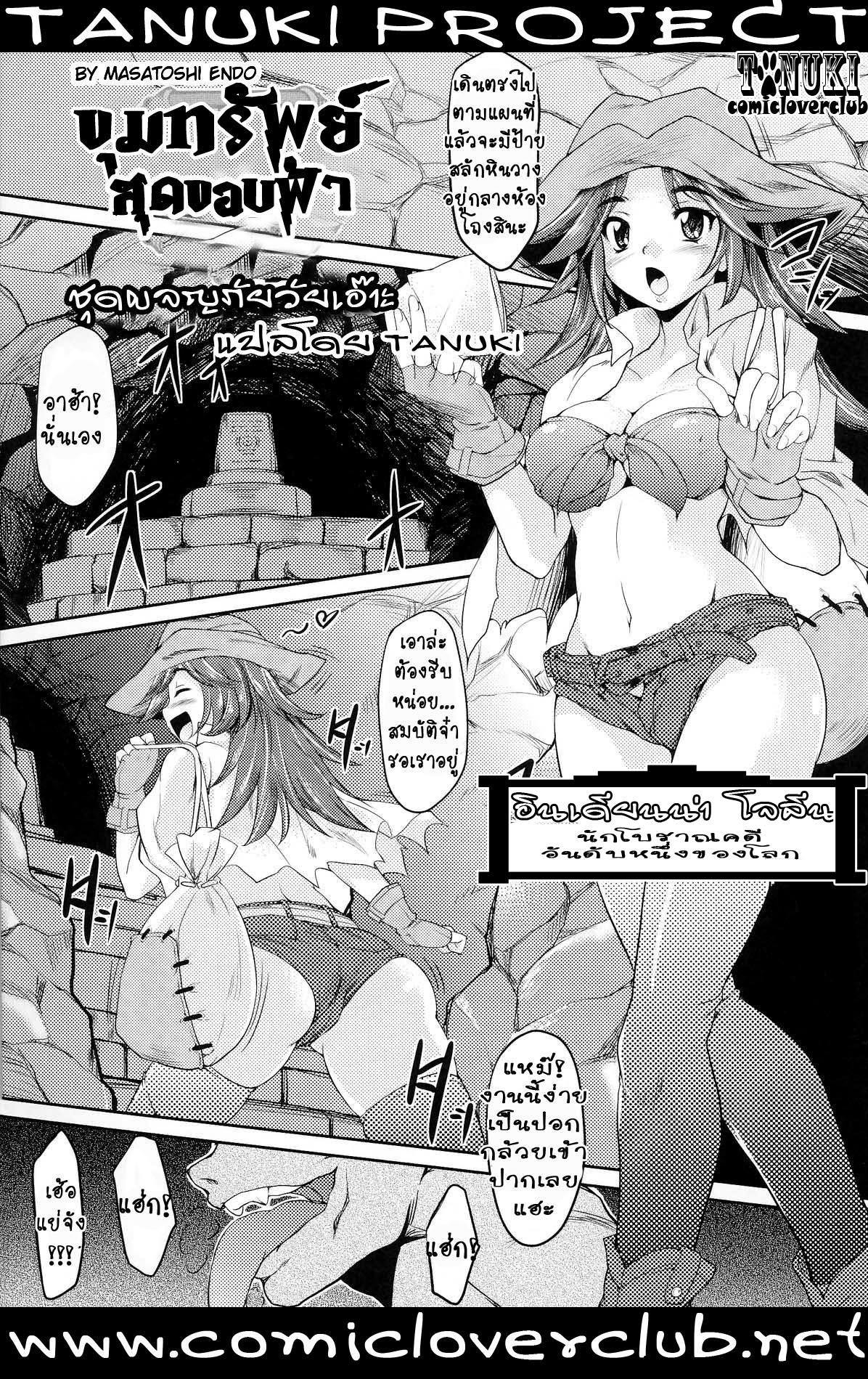 Treasure Hunter Corol (Slave Heroines Vol. 12) [Thai ภาษาไทย] {T@NUKI}