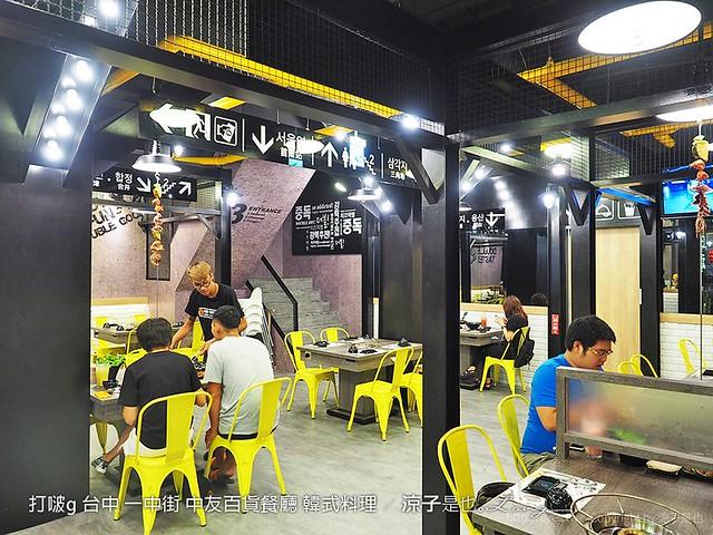 打啵g 台中 一中街 中友百貨餐廳 韓式料理 34