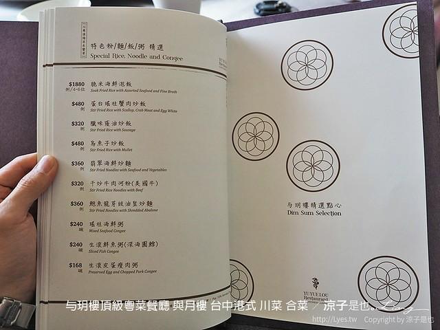 与玥樓頂級粵菜餐廳 與月樓 台中港式 川菜 合菜 11