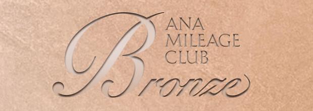 160920 ANA上級会員ブロンズ