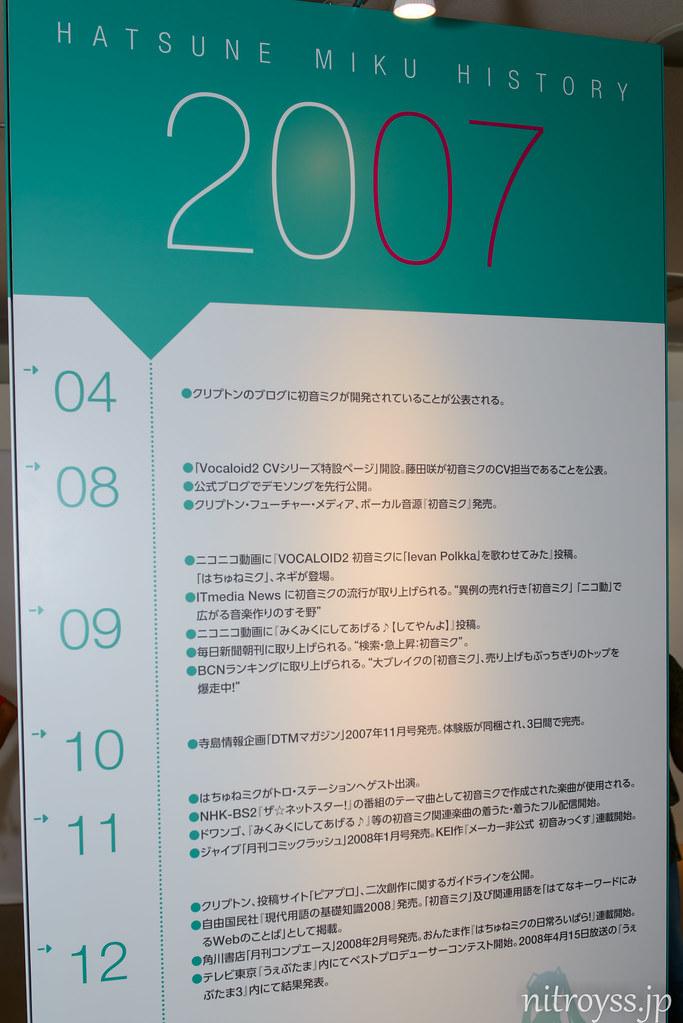 Hakkeijima-49