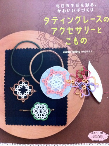 Tatted Motif & a New Book by Garyou