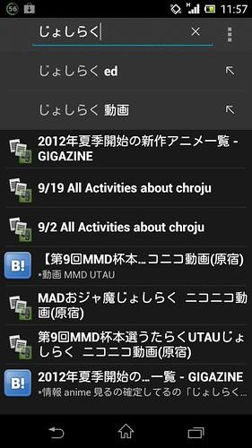 Screenshot_2012-09-30-11-57-59
