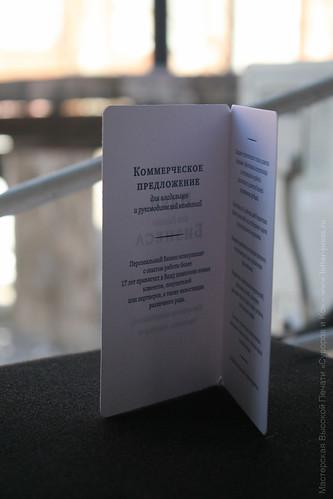Высокая печать в Москве