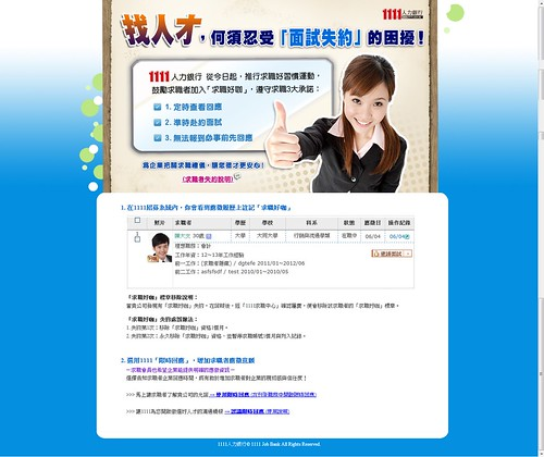 Job1111_1009