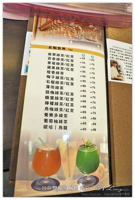 台中 簡餐店 餐廳 沁采 14