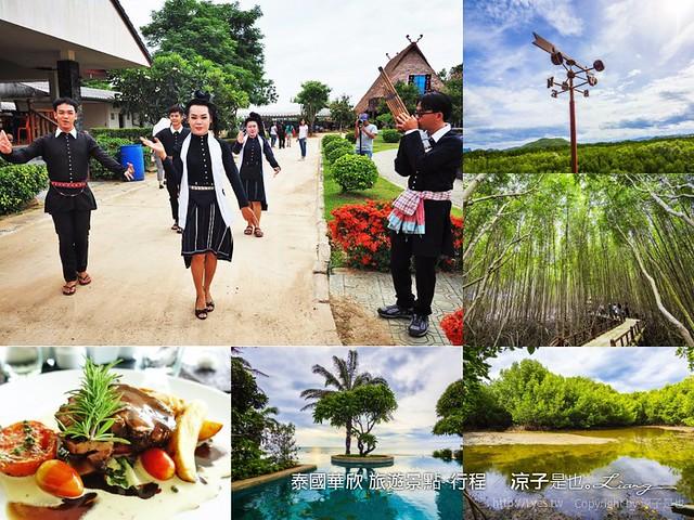 泰國華欣 旅遊景點 行程 1