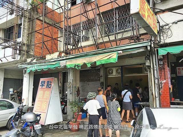 台中北區早餐 精武路燒餅油條 鹹豆漿 4