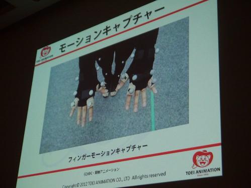 120825 - 東映動畫公司三位CG職人在『CEDEC 2012』分享動畫《光之美少女》四大世代『プリキュアダンス』的演化變遷!【9/1更新】 (7/11)