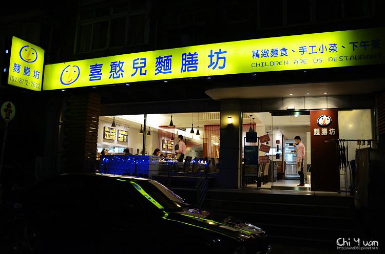 [台北]喜憨兒麵膳坊。溫暖而滿足的實味義大利麵(邀訪)