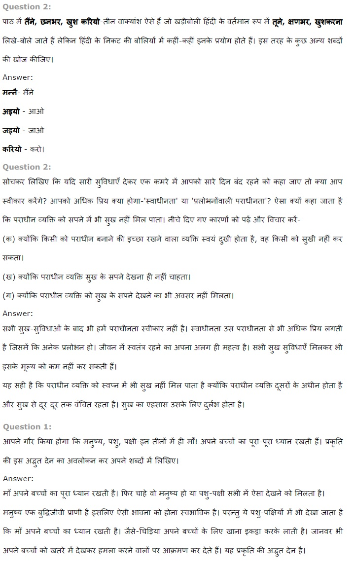 NCERT Solutions for Class 7th Hindi Chapter 9 चिड़िया की बच्ची PDF Download