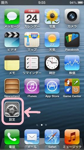 iPhone5 バッテリー残量 表示