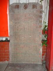 在廟裡的斯馨碑,立於1779年,至今已有約233年的歷史。