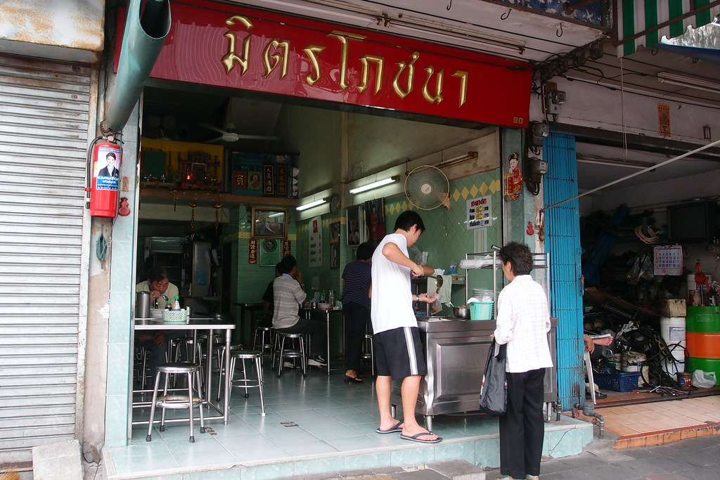 Must Try Bangkok Food: Fish Maw Soup