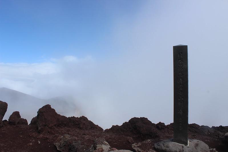 富士登山 富士山剣ヶ峰 その2