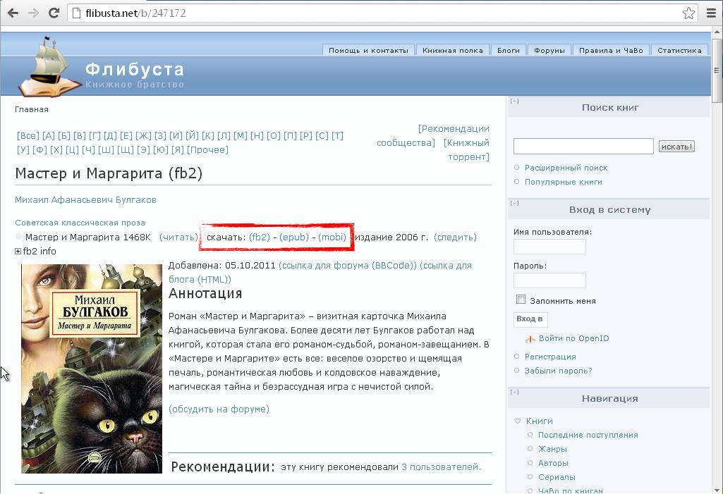инструкция пользователя calibre на русском