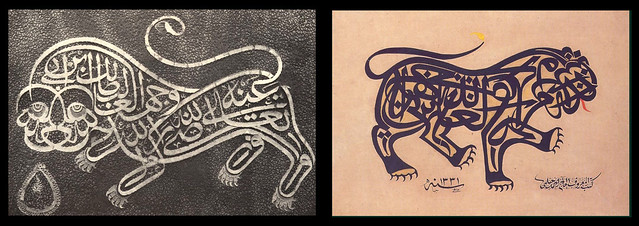 Islamic Calligraphy Lion Symbolizing Hz Ali Flickr