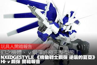 幻之機體、ν 鋼彈終極完整型態!NXEDGE STYLE 《機動戰士鋼彈 逆襲的夏亞》Hi-ν鋼彈 開箱報告