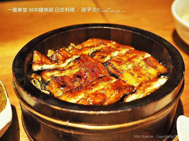 一膳食堂 台中饅魚飯 日式料理 4