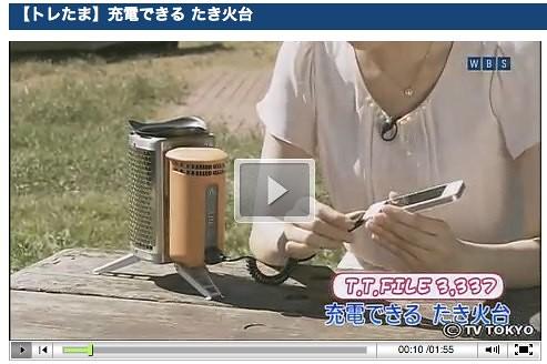 【トレたま】充電できる たき火台:ワールドビジネスサテライト:テレビ東京