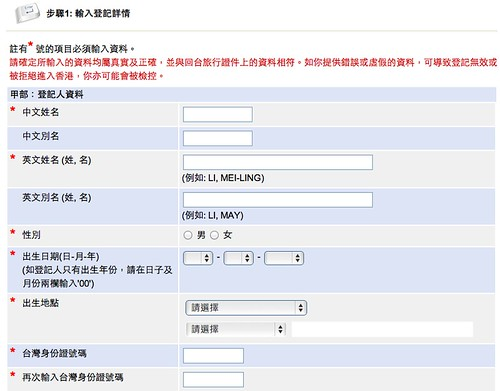 hk_visa1